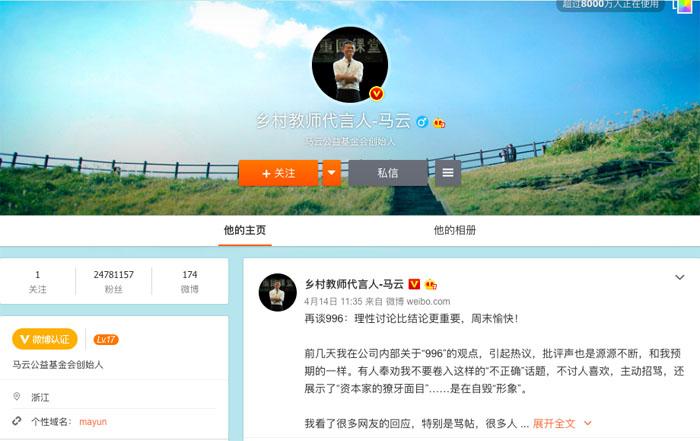 Klarifikasi Jack Ma Tentang Sistem Kerja 996