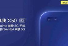 """Bocoran Penampakan Realme X50 5G - Tak mau kalah dengan Vivo dan Xiaomi, Perusahaan subsidiari pembuat smartphone asal Cina OPPO """"Realme"""" berencana untuk merilis smartphone mid-range 5G pertama miliknya. Diberi nama Realme X50 5G, Smartphone tersebut kabarnya akan dirilis pada bulan Februari tahun 2020 mendatang. Realme sendiri telah memamerkan beberapa teaser/promo poster untuk smartphone tersebut. Namun Realme sepertinya masih malu-malu untuk menunjukan penampakan Realme X50 5G dengan jelas."""